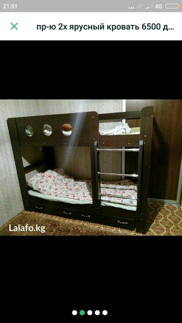 Продаю новый двух ярусный кровать 7000 в Бишкек