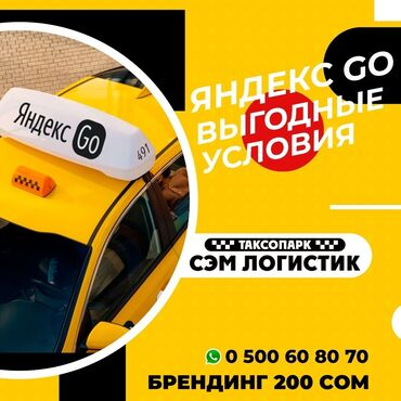 работа с личным авто в бишкеке в Кыргызстан: Яндекс такси,яндекс,работа яндекс,таксопарк,водитель, низкий, процент