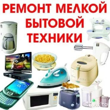 РЕМОНТ БЫТОВОЙ ТЕХНИКИ ВСЕХ ВИДОВ! в Бишкек