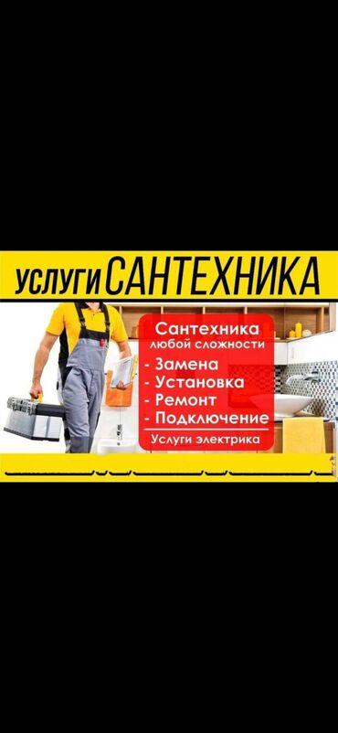 Работа - Джал мкр (в т.ч. Верхний, Нижний, Средний): Сантехник услуги сантехниказасор чистка канализации водопровод