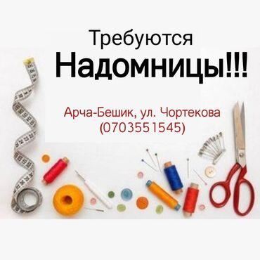 спортивные хиджабы в Кыргызстан: Швея Универсал. С опытом. Ак-Орго