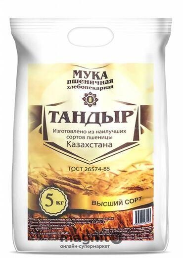 26 объявлений: Мука 1 сорт Тандыр Казахстан. 1700 Жалал-Абад с доставкой