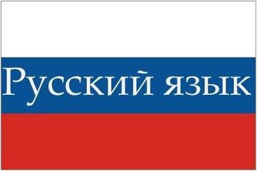 Опытный репетитор по русскому языку. в Бишкек
