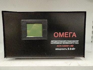 стабилизаторы напряжения volter в Кыргызстан: Стабилизатор напряжения ОМЕГА АСН-12000/1-ЭМ• Модель___АСН-12000/1-ЭМ•