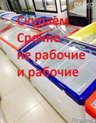 Скупаем морозильники, витринные холодильники, оборудование для