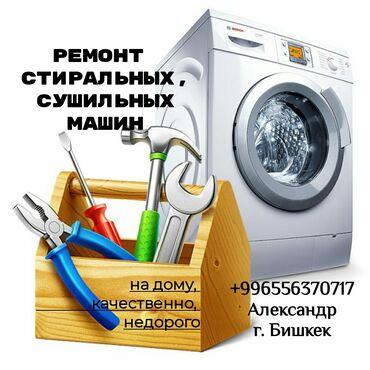 продажа эл инструмента в Кыргызстан: Ремонт | Стиральные машины | С гарантией, С выездом на дом