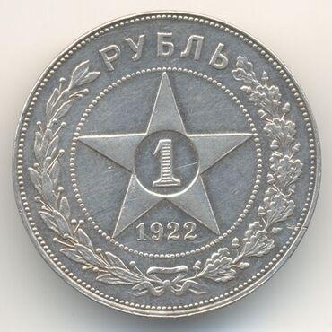 Спорт и хобби - Бактуу-Долоноту: Куплю рубль 1922 года