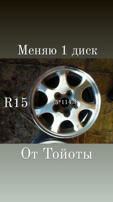 Меняю 1 диск от Тойоты на такие как на 2 фото