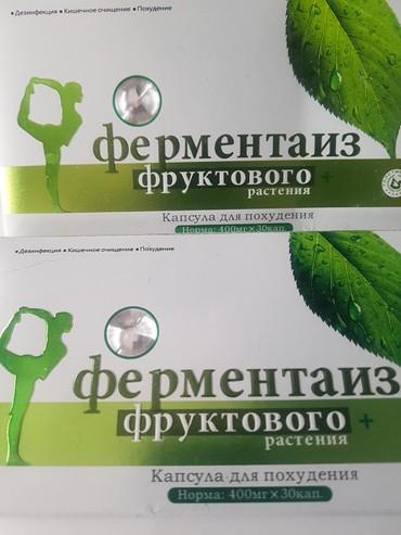 билайт для похудения оригинал в Кыргызстан: Оригинал 100% для похудения