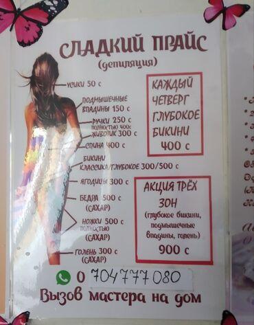 сахарная восковая депиляция в Кыргызстан: Шугаринг город Балыкчы!!!! Приглашаю Вас на процедуру по удалению