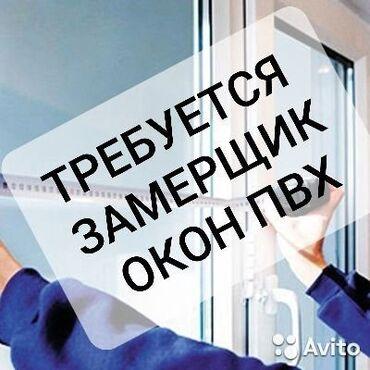 прием пластика бишкек в Кыргызстан: Требуется замерщикВ цех пластиковых оконтребуется технолог- замерщик