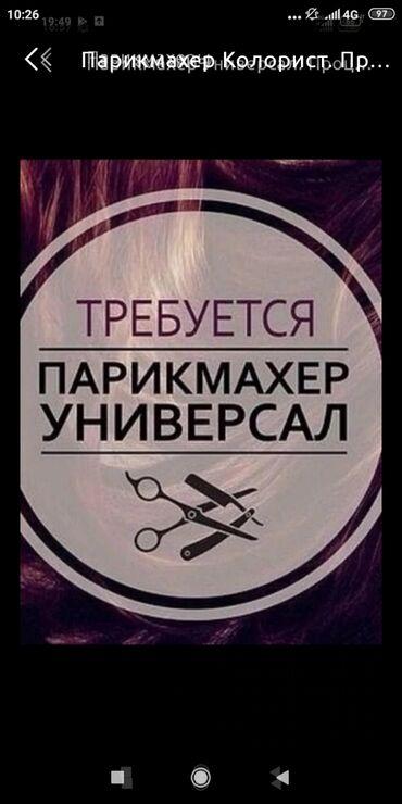 Работа - Маевка: Мастер маникюра. Больше 6 лет опыта. Процент