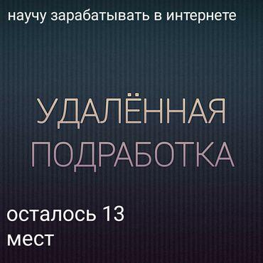 Поиск сотрудников (вакансии) - Лебединовка: Работа в Бишкеке. w/a