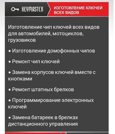 подстаканник w210 в Кыргызстан: Чип ключ замка зажигания Аварийное вскрытие замков Изготовление чип