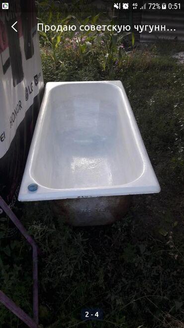 гиря чугунная в Кыргызстан: Ванна | Чугуная