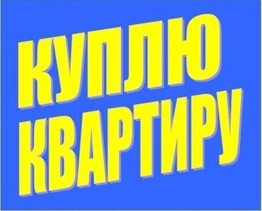 купить квартиру в новом доме бишкек в Кыргызстан: 2 комнаты, 50 кв. м, Без мебели