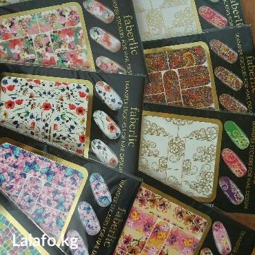 Наклейки для ногтей от фаберлик. в Бишкек