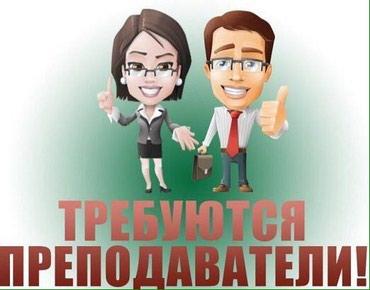 Требуются учителя математике , в Лебединовка