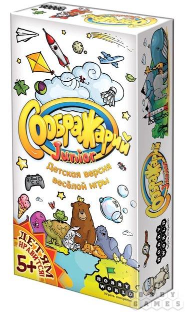 деревянные игрушки буратино в Кыргызстан: Настольная игра Соображарий Детский Это настольная игра для самых