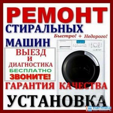 Куплю не рабочие стиральных машин автомат в Душанбе
