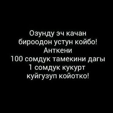 работа для уборщицы в Кыргызстан: Техничкага жумуш издеймин опыт работы 3-5жыл горничная болуп иштеп