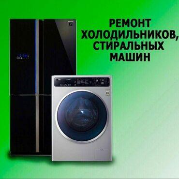 xiaomi m365 pro бишкек в Кыргызстан: Ремонт | Холодильники, морозильные камеры | С гарантией, С выездом на дом, Бесплатная диагностика