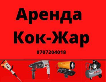 трамбовка в Кыргызстан: Сдам в аренду Пилы, пчелки