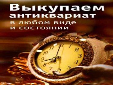 Скупка Антиквариата в Бишкек