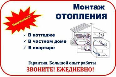 Качественный монтаж Отопления, Гарантия! Сергей. в Беловодское