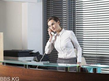 Требуется Администратор на ресепшн в Бишкек