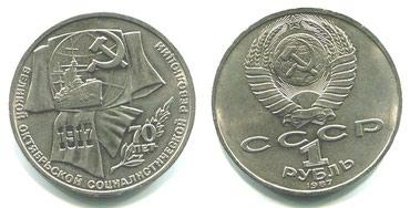 Bakı şəhərində Монета 1987 года — 70 лет Октябрьской революции