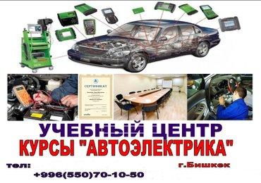 КУРСЫ Автоэлектриков!! Получи востребованную профессию и зарабатывай в Бишкек