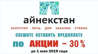 Другие услуги в Бишкек