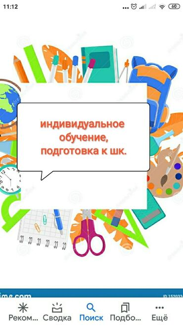 Детские сады, няни - Кыргызстан: Возьму к себе .Место ограничены!!!(2,3)Подготовка детей к школе -