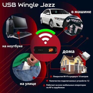 роутер бишкек цены в Кыргызстан: 𝐇𝐄дорогой usb модем + wi-fi роутер в одном лице.  Что он вам даст ?