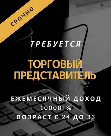 требуется торговый представитель в Кыргызстан: Срочно требуется в ОССО торговые представители! Товары народного