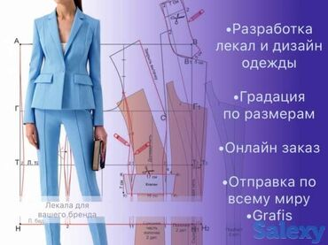 Услуги - Байтик: ЛекалоРаспечатка Лекало жасайбыз. Сапатый 100 %1)Разработка моделей