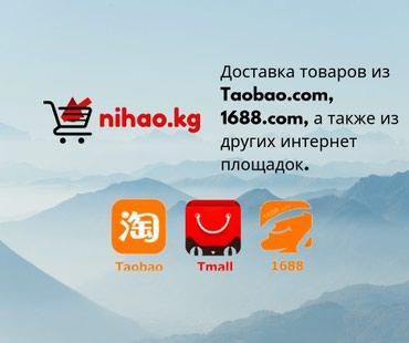 0% на покупку товаров с Taoabao , Tmall , 1688 в Бишкек