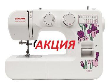 juki швейная машина цена в Кыргызстан: Janome 5117 Акция . Эта модель с горизонтальным челноком и встроенным