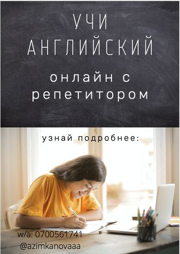 Учись английскому онлайн!