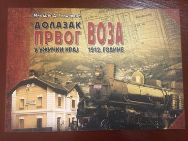 Dolazak prvog voza u uzicki kraj - Uzice