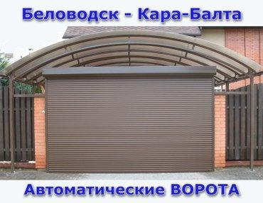 Автоматические ворота Кара-Балта,  в Кара-Балта