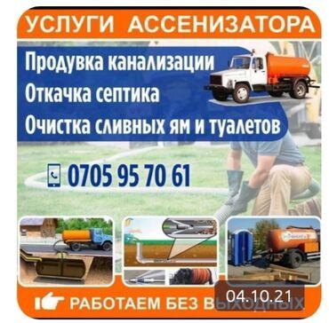 туалетная бумага бишкек в Кыргызстан: Откачка, очистка туалетов,септиков,сливных ям качественно,чисто и
