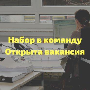Требуется менеджер по продажам со в Бишкек
