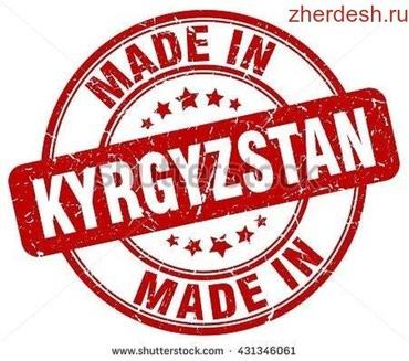 СРОЧНО СРОЧНО требуется реализатор мыломойки в Бишкек
