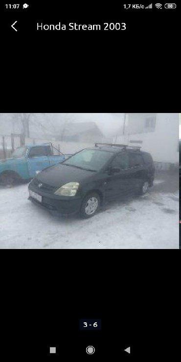 купить авто в аварийном состоянии в Ак-Джол: Honda Stream 2003 | 197350 км