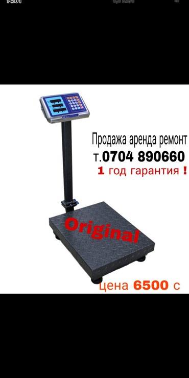 Весы весы электронные продажа аренда ремонт запчасти гарантия качества в Бишкек