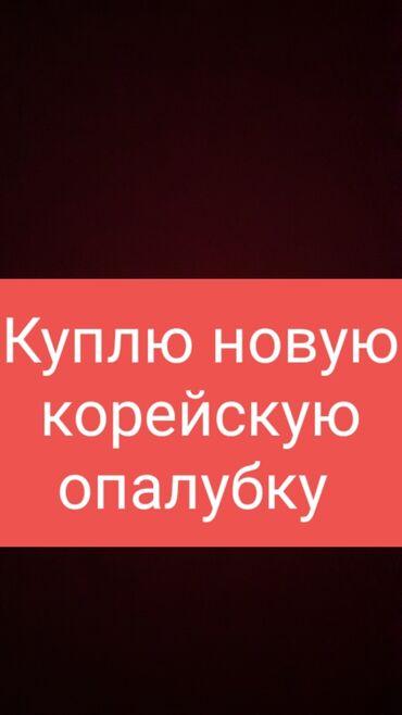 опалубка бишкек in Кыргызстан | АРЕНДА ИНСТРУМЕНТОВ: Опалубки