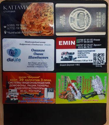 Реклама и полиграфия в Кыргызстан: Печать визиток от 100 штук и выше.Визитки с любым дизайном,а также
