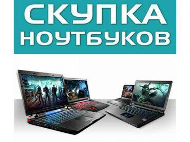 Скупка ноутбуков, куплю ваш ноутбук выкуп ноутбуков. 4мкрн
